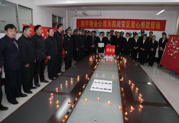 翔宇物业公司为四川灾区爱心捐款现场